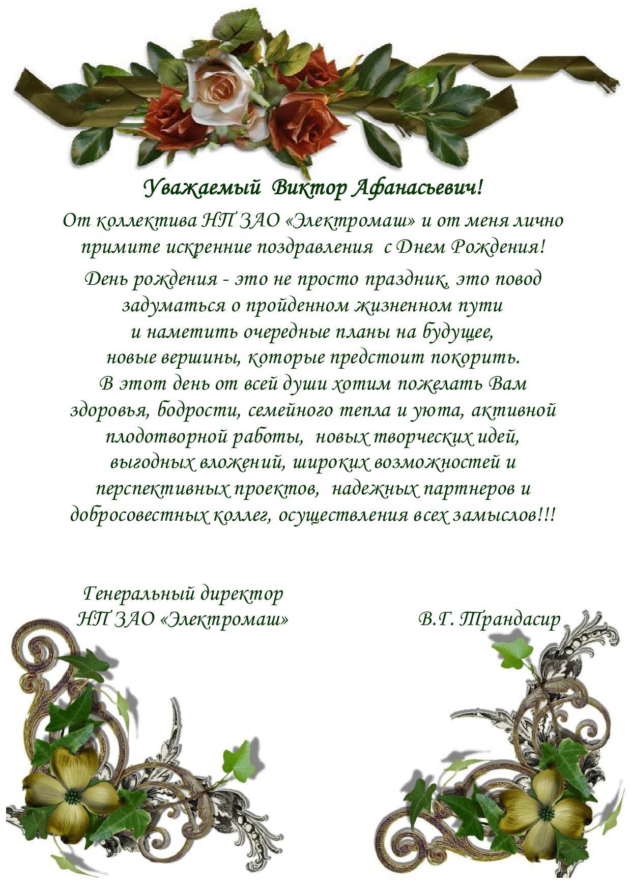 Поздравления директора с днем рождения от коллектива женщине 76