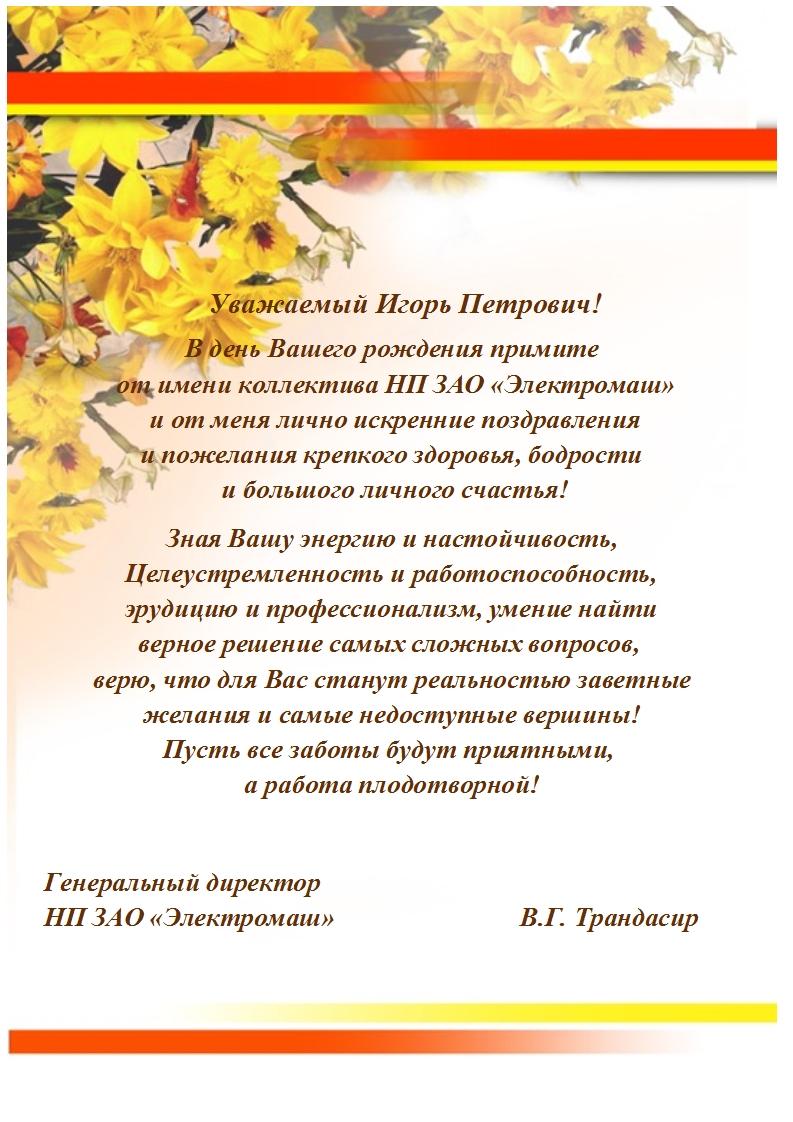 Организация Поздравления Начальнику